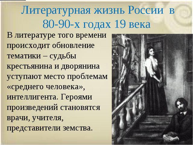 Литературная жизнь России в 80-90-х годах 19 века В литературе того времени п...