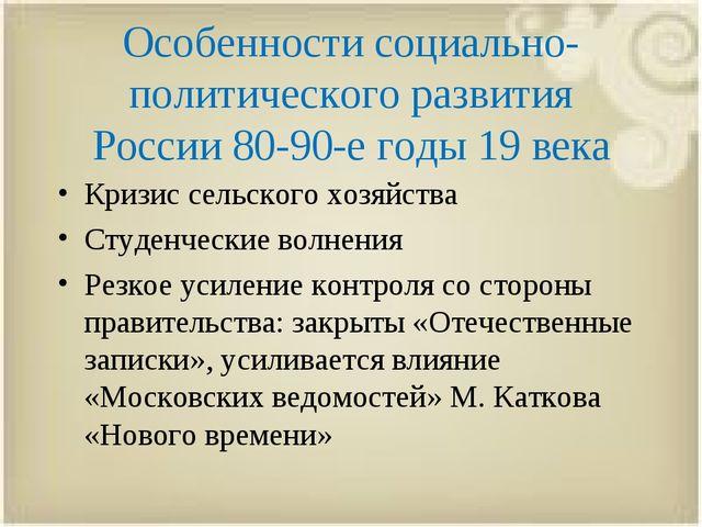 Кризис сельского хозяйства Студенческие волнения Резкое усиление контроля со...