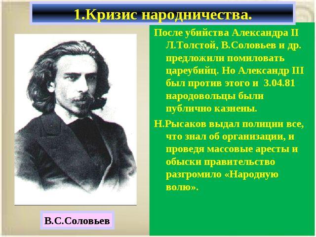 После убийства Александра II Л.Толстой, В.Соловьев и др. предложили помиловат...