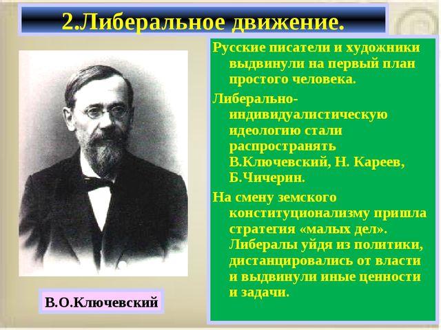 Русские писатели и художники выдвинули на первый план простого человека. Либе...