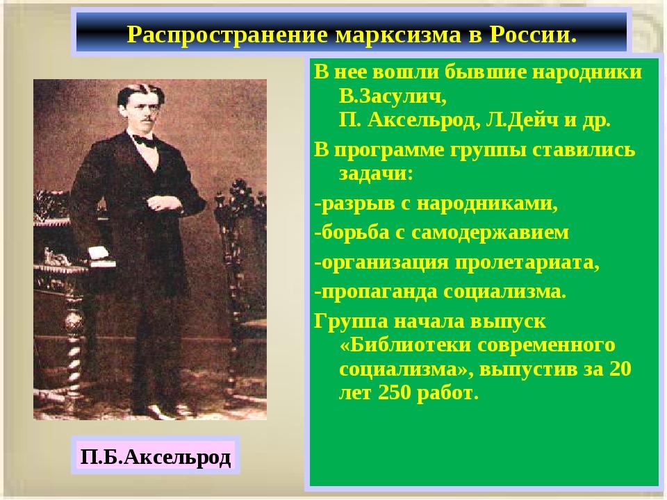 В нее вошли бывшие народники В.Засулич, П. Аксельрод, Л.Дейч и др. В программ...