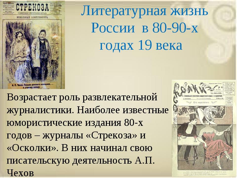 Литературная жизнь России в 80-90-х годах 19 века Возрастает роль развлекател...