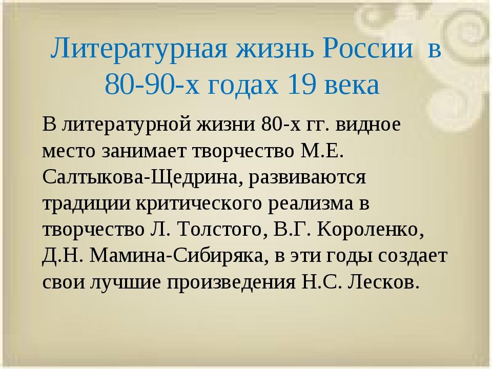 Литературная жизнь России в 80-90-х годах 19 века В литературной жизни 80-х г...