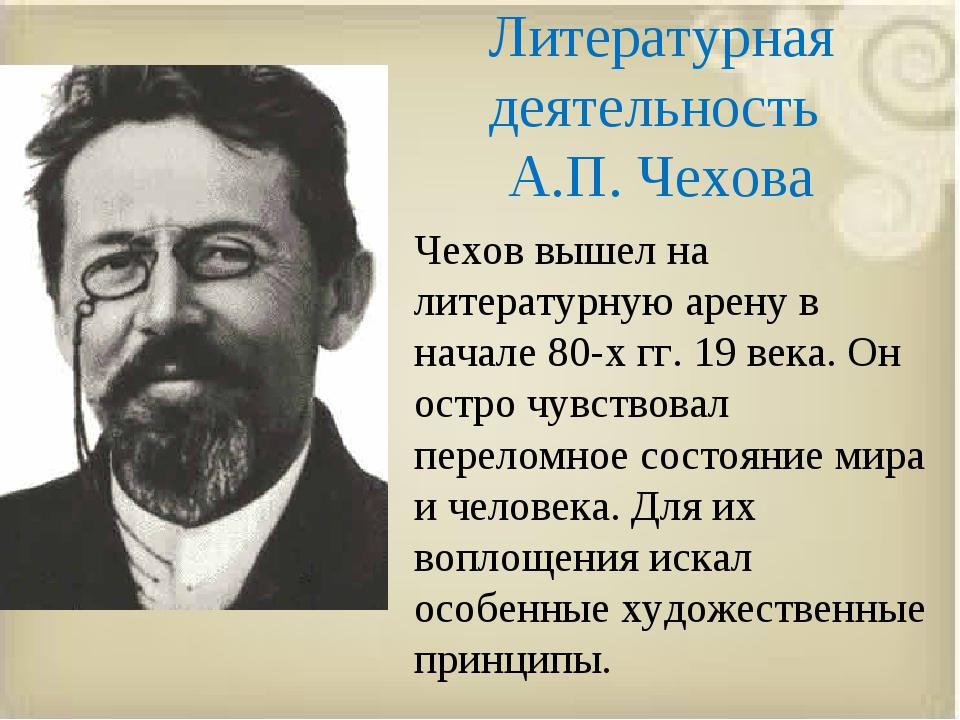 Литературная деятельность А.П. Чехова Чехов вышел на литературную арену в нач...