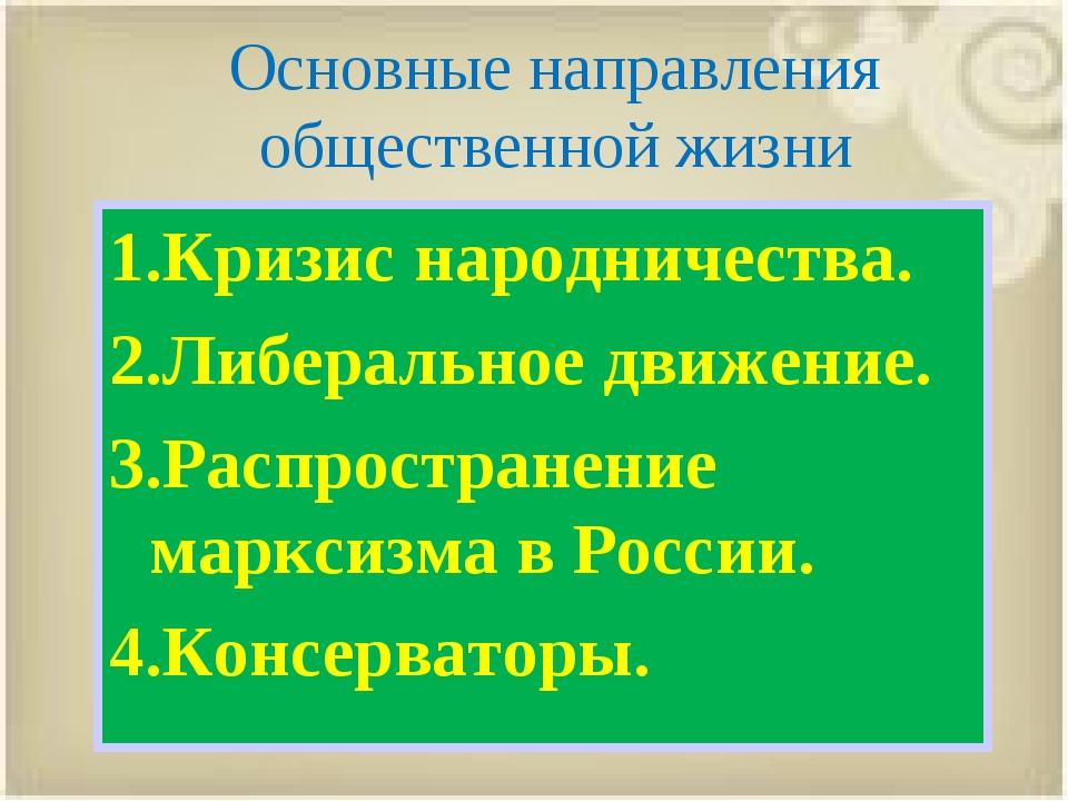 1.Кризис народничества. 2.Либеральное движение. 3.Распространение марксизма в...