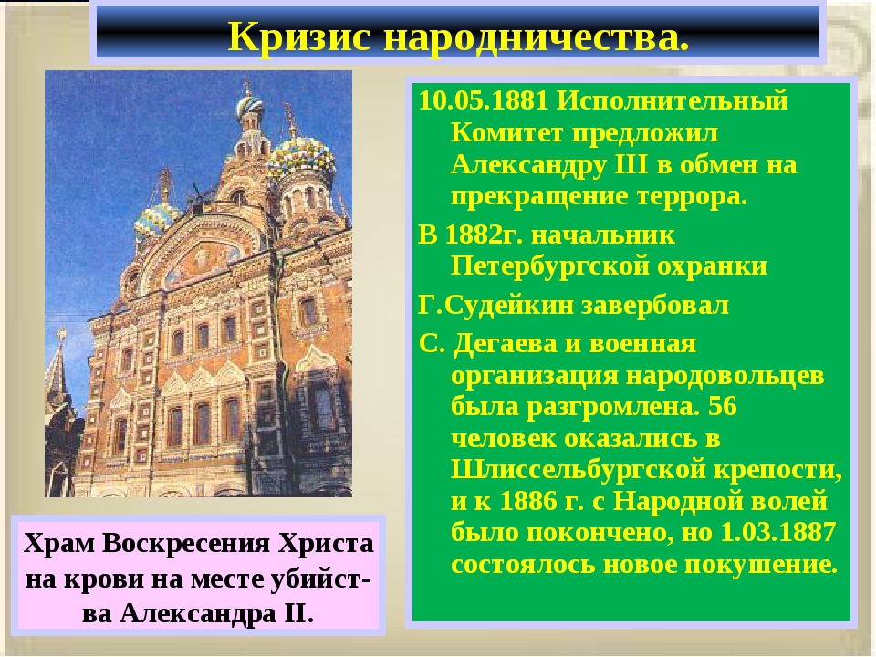 10.05.1881 Исполнительный Комитет предложил Александру III в обмен на прекращ...
