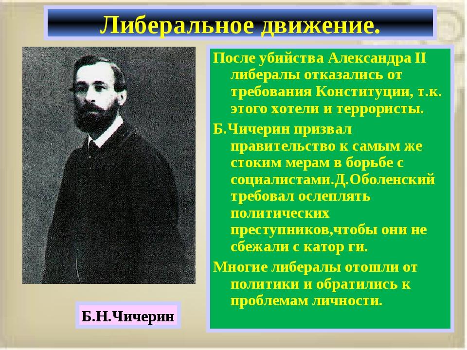 После убийства Александра II либералы отказались от требования Конституции, т...