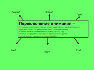 Переключение внимания – это перемещение внимания с одного объекта на другой и