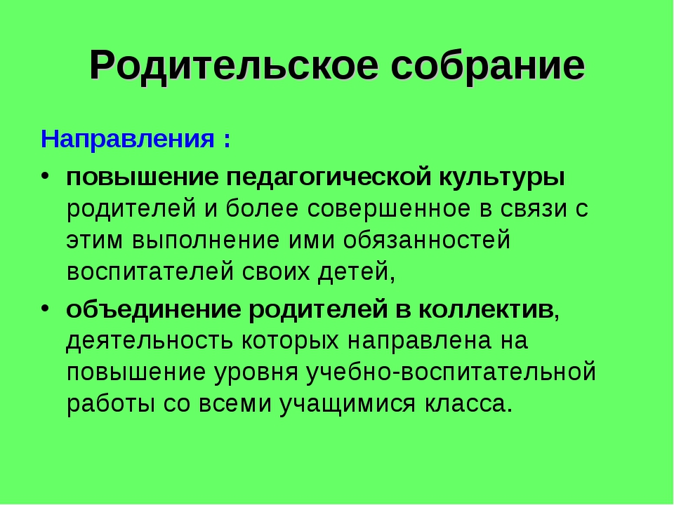 Родительское собрание Направления : повышение педагогической культуры родител...