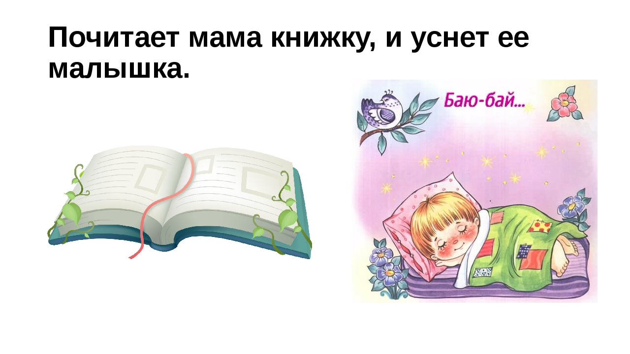 Почитает мама книжку, и уснет ее малышка.