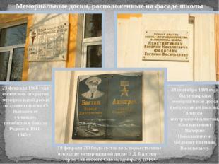 23 сентября 1989 года была открыта мемориальная доска выпускникам школы: вои