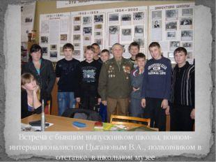 Встреча с бывшим выпускником школы, воином-интернационалистом Цыгановым В.А.,