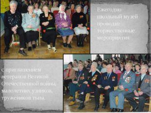 с приглашением ветеранов Великой Отечественной войны, малолетних узников, тр