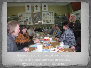 Частыми гостями школьного музея являются руководителей школьных музеев Смолен