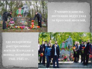 где похоронены расстрелянные жители Колодни и воины, погибшие в 1941-1945 гг.