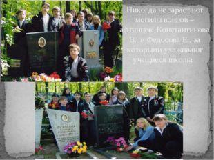 Никогда не зарастают могилы воинов – афганцев: Константинова В. и Федосова Е.