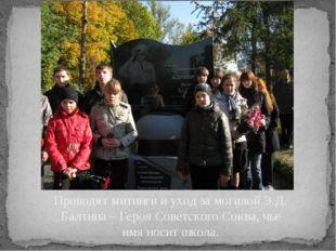 Проводят митинги и уход за могилой Э.Д. Балтина – Героя Советского Союза, чье