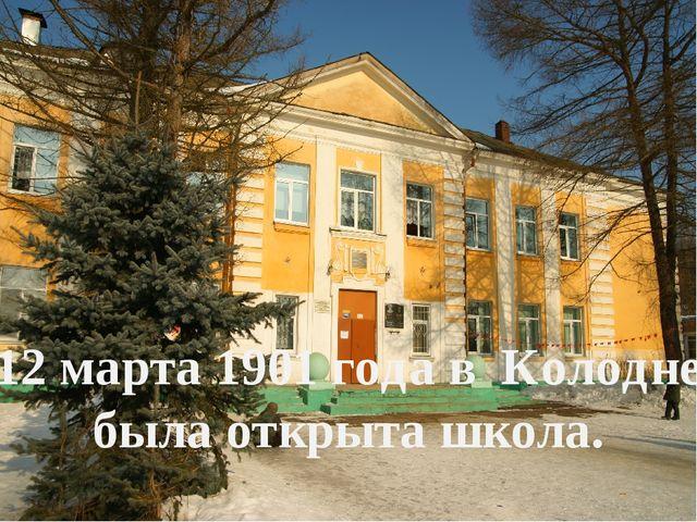12 марта 1901 года в Колодне была открыта школа.