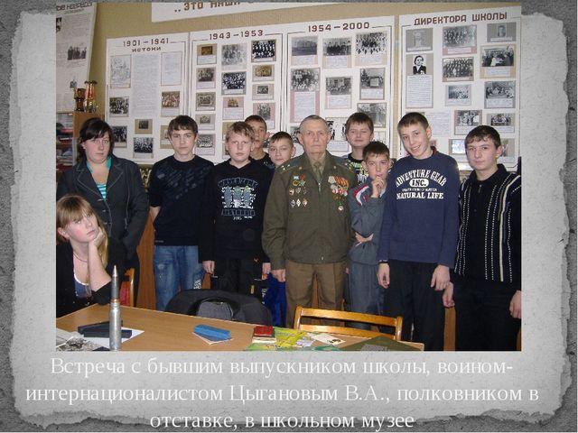Встреча с бывшим выпускником школы, воином-интернационалистом Цыгановым В.А.,...