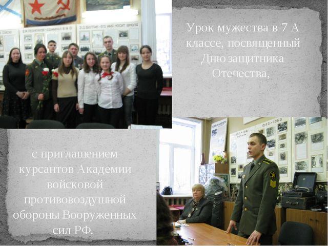 с приглашением курсантов Академии войсковой противовоздушной обороны Вооруже...