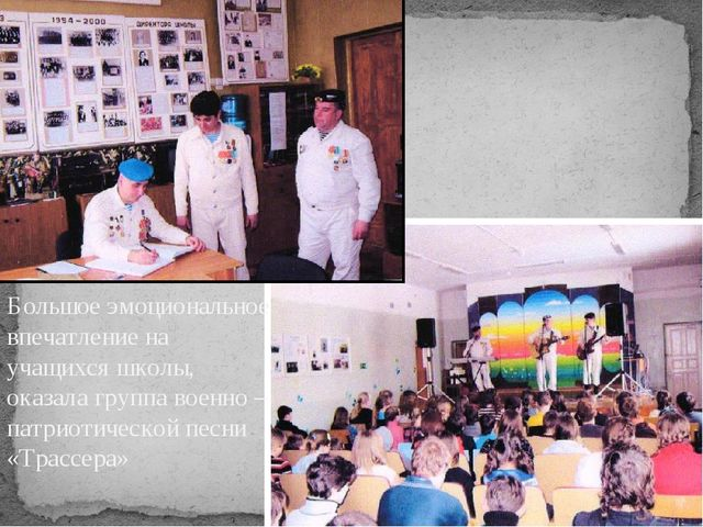Большое эмоциональное впечатление на учащихся школы, оказала группа военно –...