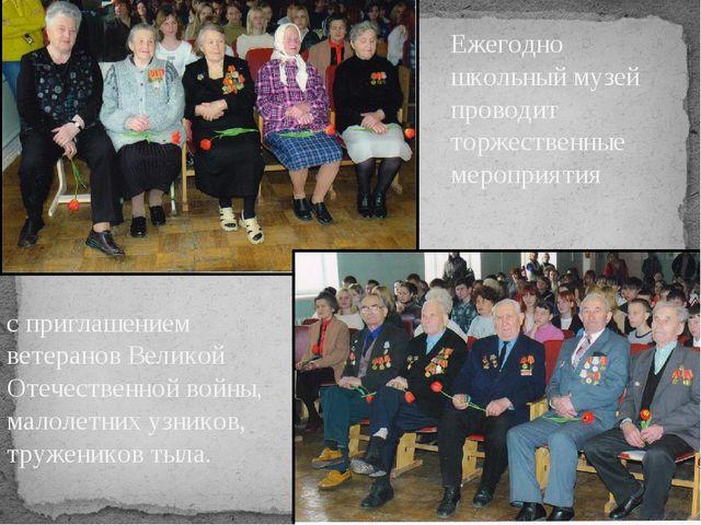 с приглашением ветеранов Великой Отечественной войны, малолетних узников, тр...