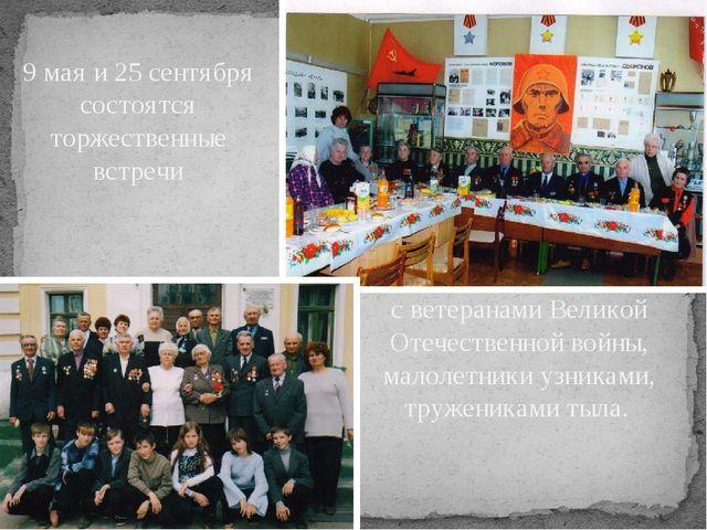 9 мая и 25 сентября состоятся торжественные встречи с ветеранами Великой Отеч...