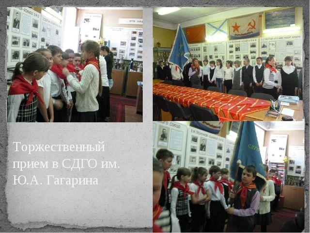 Торжественный прием в СДГО им. Ю.А. Гагарина