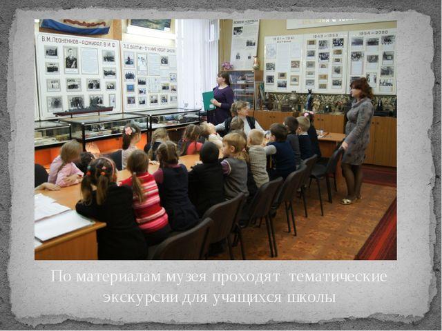 По материалам музея проходят тематические экскурсии для учащихся школы