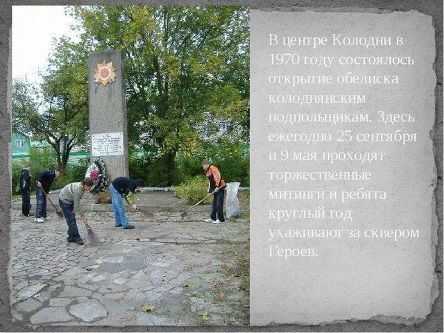В центре Колодни в 1970 году состоялось открытие обелиска колоднянским подпол...