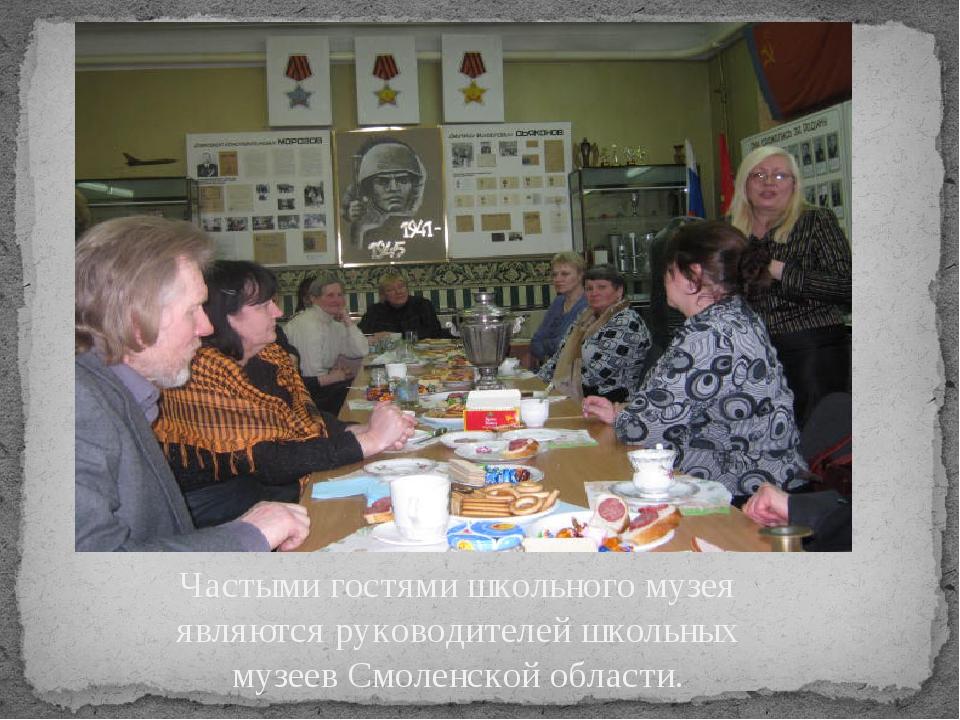 Частыми гостями школьного музея являются руководителей школьных музеев Смолен...