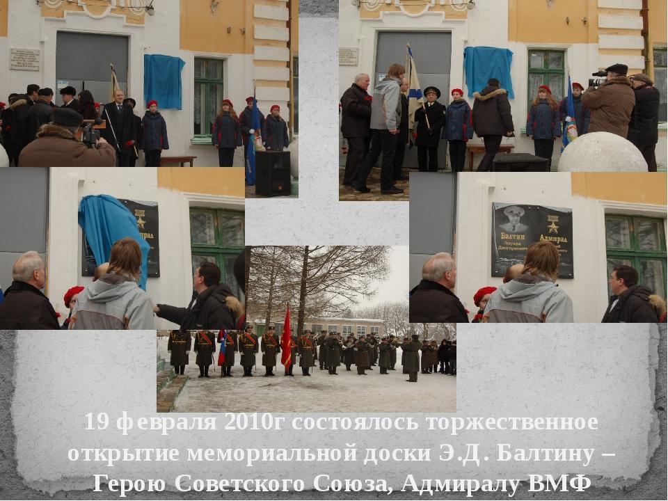 19 февраля 2010г состоялось торжественное открытие мемориальной доски Э.Д. Ба...