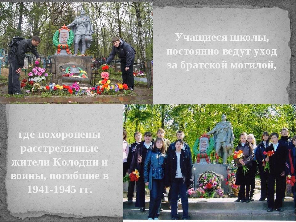 где похоронены расстрелянные жители Колодни и воины, погибшие в 1941-1945 гг....
