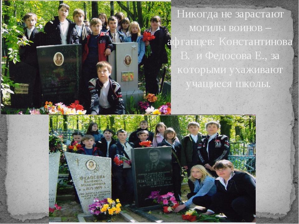 Никогда не зарастают могилы воинов – афганцев: Константинова В. и Федосова Е....