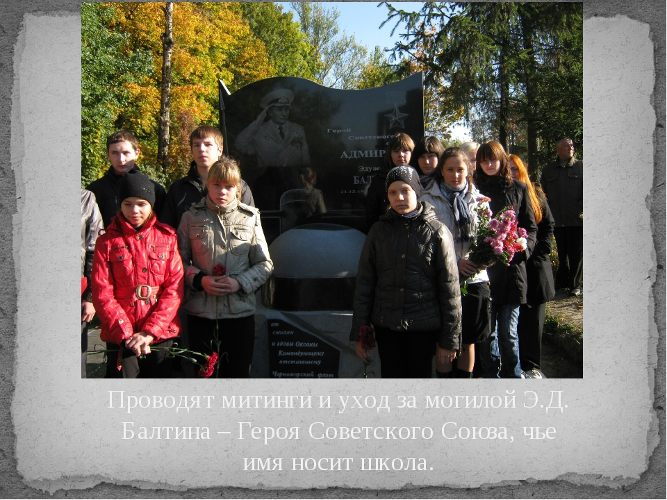 Проводят митинги и уход за могилой Э.Д. Балтина – Героя Советского Союза, чье...