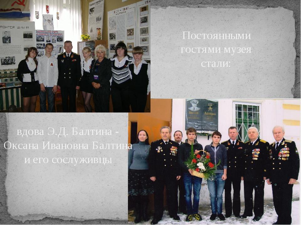 вдова Э.Д. Балтина - Оксана Ивановна Балтина и его сослуживцы Постоянными гос...