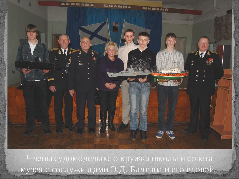 Члены судомодельного кружка школы и совета музея с сослуживцами Э.Д. Балтина...