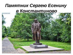 Памятник Сергею Есенину в Константиново
