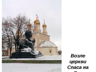 Возле церкви Спаса на Яру находится памятник великому поэту России Сергею Ес