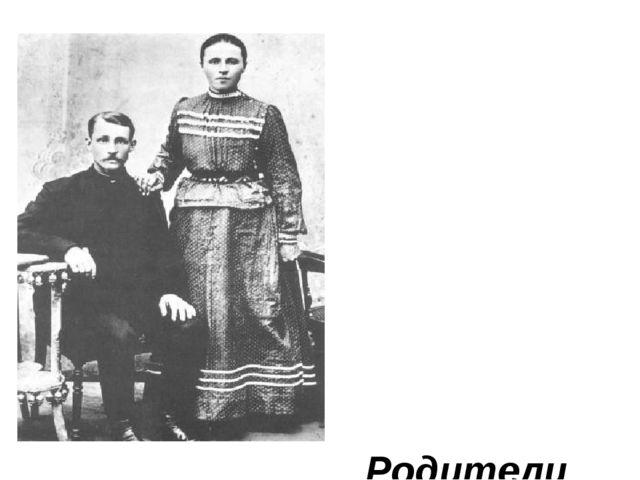 Родители Сергея Есенина - Александр Никитич и Татьяна Федоровна. 1905г.