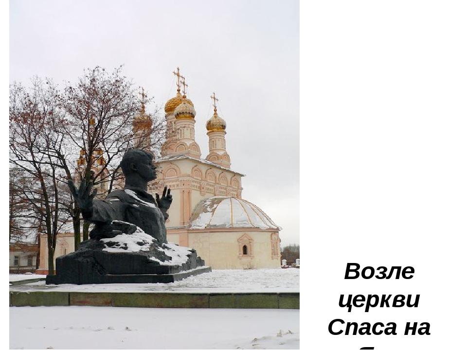 Возле церкви Спаса на Яру находится памятник великому поэту России Сергею Ес...