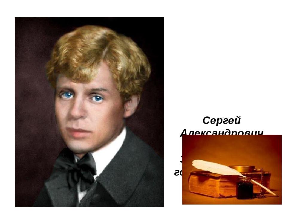 Сергей Александрович Есенин 3 октября 1895 года – 28 декабря 1925 года