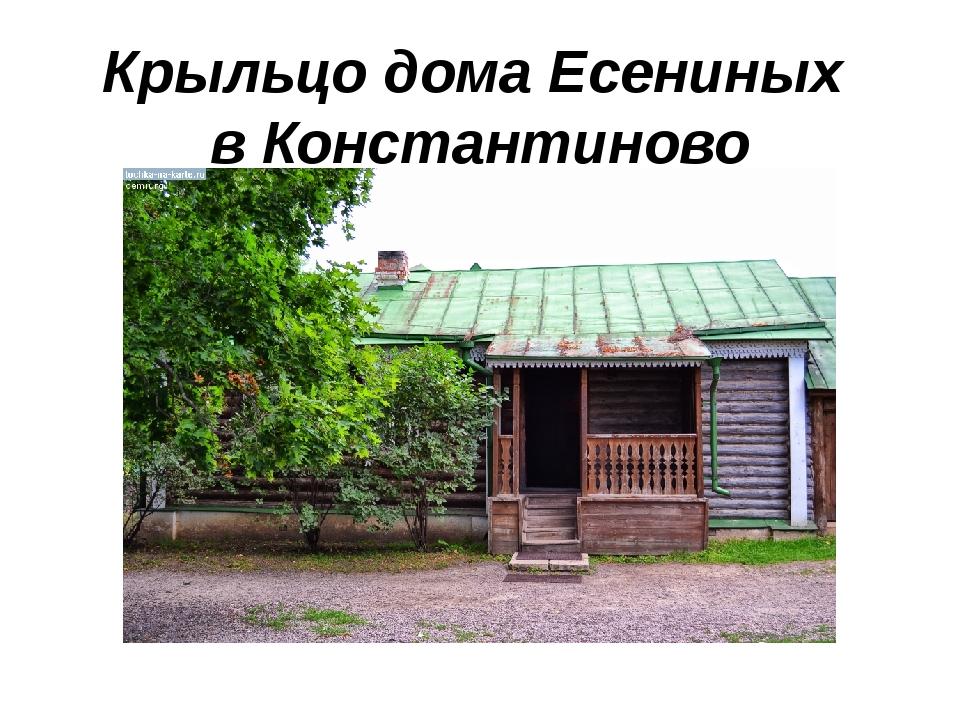 Крыльцо дома Есениных в Константиново