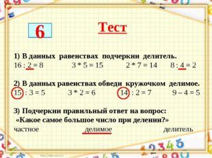 6 1) В данных равенствах подчеркни делитель. 16 : 2 = 8 3 *