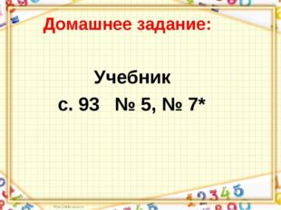 Домашнее задание: Учебник с. 93 № 5, № 7*