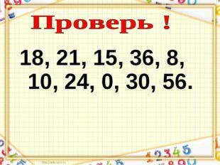 18, 21, 15, 36, 8, 10, 24, 0, 30, 56.
