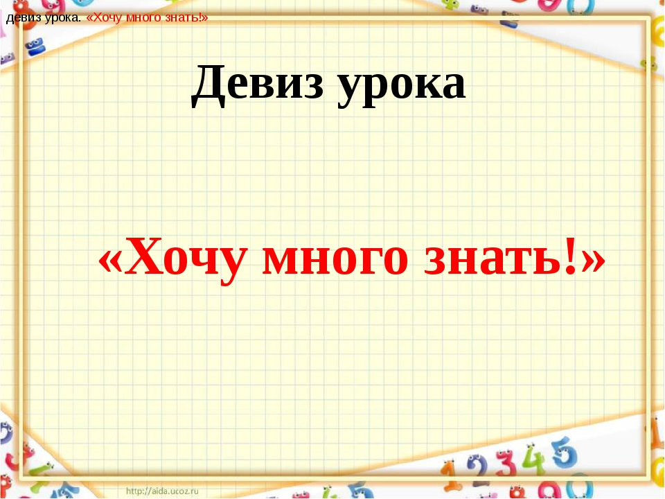 Девиз урока «Хочу много знать!» девиз урока. «Хочу много знать!»