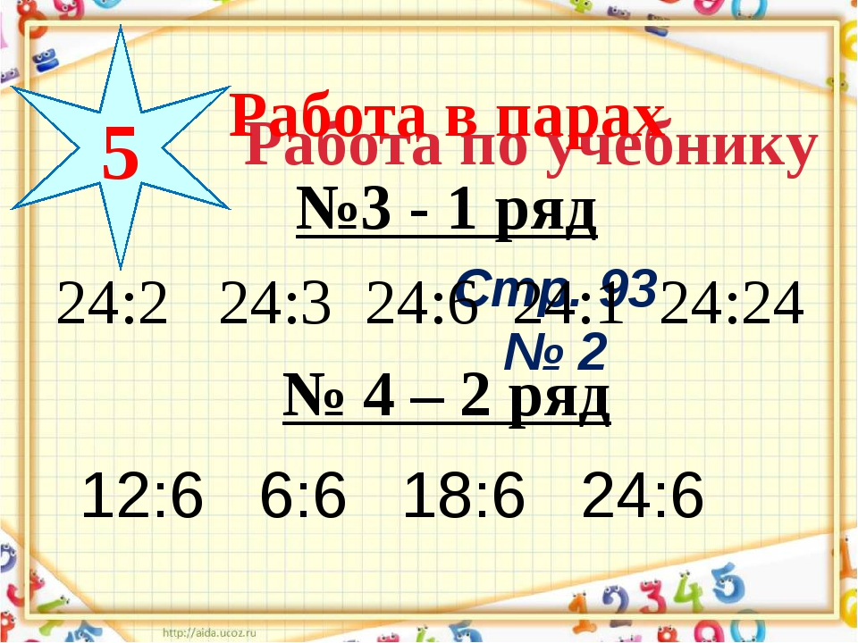 Работа по учебнику Стр. 93 № 2 5 Работа в парах №3 - 1 ряд № 4 – 2 ряд 24:2 2...