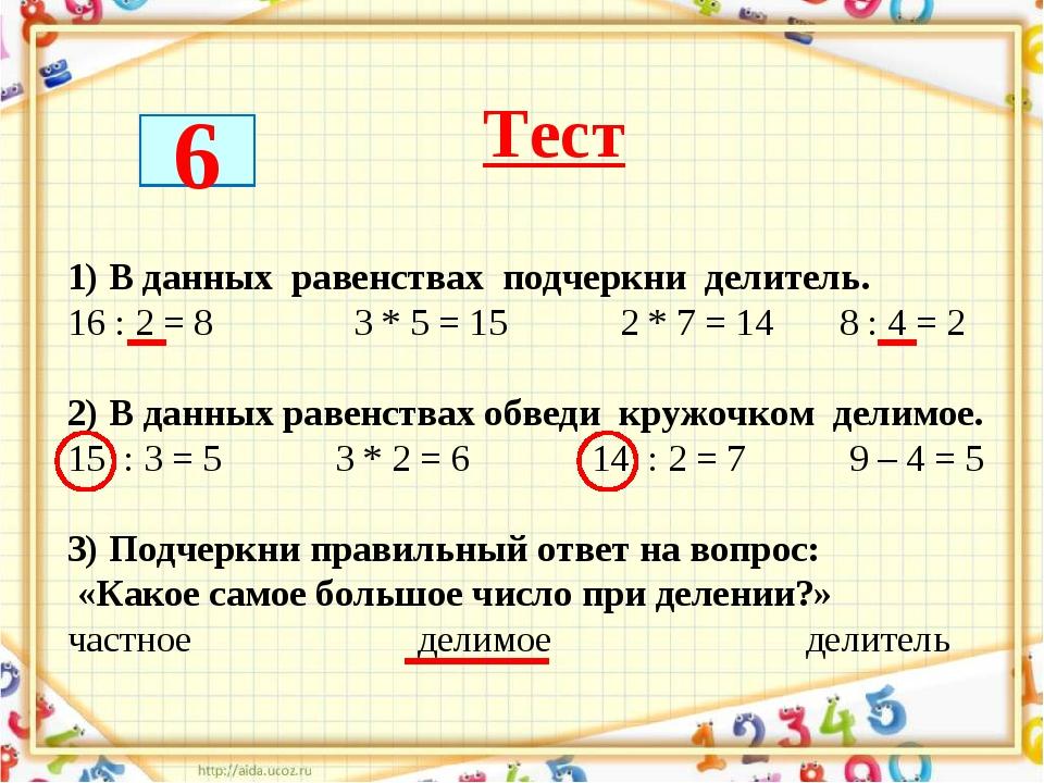 6 1) В данных равенствах подчеркни делитель. 16 : 2 = 8 3 *...
