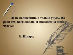 «Я не волшебник, я только учусь. Но ради тех, кого люблю, я способен на люб
